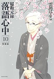 昭和元禄落語心中 10巻 特装版